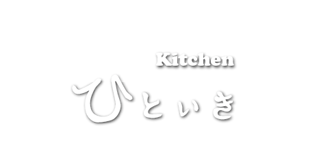 Kitchenひといき